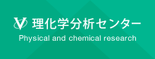 理化学分析センター Physical and chemical research